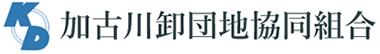 加古川卸団地協同組合